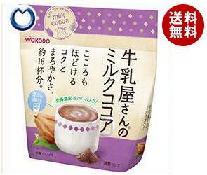 【送料無料】【2ケースセット】 和光堂 牛乳屋さんのミルクココア 250g袋×12袋入×(2ケース) ※北海道・沖縄・離島は別途送料が必要。