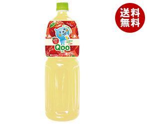 【送料無料】 コカコーラ ミニッツメイド Qoo(クー) りんご 1.5Lペットボトル×8本入 ※北海道・沖縄・離島は別途送料が必要。