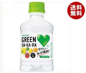 【送料無料】 サントリー GREEN DAKARA (グリーン ダカラ) 280mlペットボトル×24本入 ※北海道・沖縄・離島は別途送料が必要。