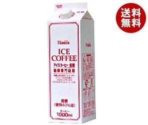 【送料無料】 ホーマー アイスコーヒー低糖 1000ml紙パック×12本入 ※北海道・沖縄・離島は別途送料が必要。