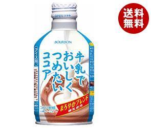 【送料無料】 ブルボン 牛乳でおいしく つめたいココア 280gボトル缶×24本入 ※北海道・沖縄・離島は別途送料が必要。