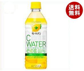 【送料無料】 ポッカサッポロ キレートレモン Cウォーター 500mlペットボトル×24本入 ※北海道・沖縄・離島は別途送料が必要。