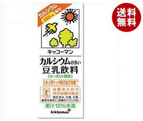 【送料無料】 キッコーマン カルシウムの多い豆乳飲料 【特定保健用食品 特保】 200ml紙パック×18本入 ※北海道・沖縄・離島は別途送料が必要。