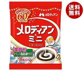 【送料無料】 メロディアン メロディアン・ミニ コーヒーフレッシュ 4.5ml×18個×20袋入 ※北海道・沖縄・離島は別途送料が必要。