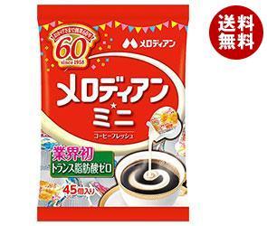 【送料無料】 メロディアン メロディアン・ミニ コーヒーフレッシュ 4.5ml×40個+5個×10袋入 ※北海道・沖縄・離島は別途送料が必要。