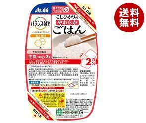 【送料無料】 アサヒグループ食品 バランス献立 こしひかりのやわらかごはん (120g×2個)×20個入 ※北海道・沖縄・離島は別途送料が必要。