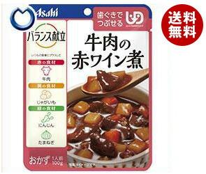 【送料無料】 アサヒグループ食品 バランス献立 牛肉の赤ワイン煮 100g×24個入 ※北海道・沖縄・離島は別途送料が必要。