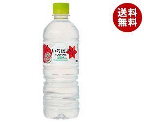 【送料無料】 コカコーラ い・ろ・は・す りんご (いろはす りんご) 555mlペットボトル×24本入 ※北海道・沖縄・離島は別途送料が必要。