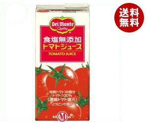 【送料無料】 デルモンテ 食塩無添加 トマトジュース 1L紙パック×12(6×2)本入 ※北海道・沖縄・離島は別途送料が必要。
