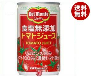 【送料無料】 デルモンテ KT 食塩無添加 トマトジュース 160g缶×20本入 ※北海道・沖縄・離島は別途送料が必要。