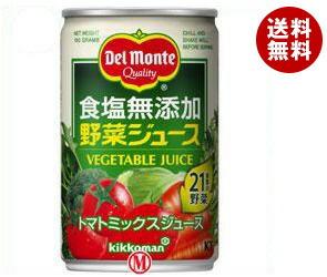 【送料無料】 デルモンテ KT 食塩無添加 野菜ジュース 160g缶×20本入 ※北海道・沖縄・離島は別途送料が必要。
