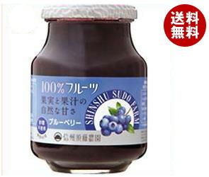 【送料無料】 スドージャム 信州須藤農園 100%ブルーベリー 430g瓶×6個入 ※北海道・沖縄・離島は別途送料が必要。