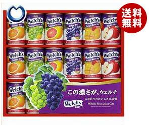 【送料無料】 アサヒ飲料 Welch's(ウェルチ) ギフト W20 ※北海道・沖縄・離島は別途送料が必要。