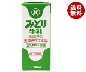 【送料無料】【2ケースセット】 九州乳業 みどり牛乳 200ml紙パック×24本入×(2ケース) ※北海道・沖縄・離島は別途送料が必要。