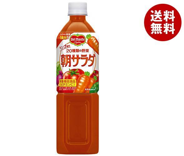 送料無料 デルモンテ 朝サラダ 900gペットボトル×12本入 ※北海道・沖縄・離島は別途送料が必要。