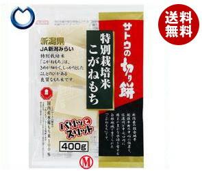 【送料無料】 サトウ食品 サトウの切り餅 特別栽培米 新潟県産こがねもち 400g×20袋入※北海道・沖縄・離島は別途送料が必要。