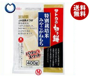 【送料無料】 サトウ食品 サトウの切り餅 特別栽培米 宮城県産 みやこがねもち 400g×20袋入※北海道・沖縄・離島は別途送料が必要。