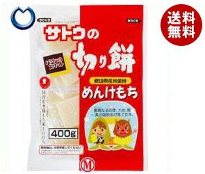 【送料無料】 サトウ食品 サトウの切り餅 めんけもち 400g×20袋入