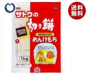 【送料無料】 サトウ食品 サトウの切り餅 めんけもち 1kg×10袋入※北海道・沖縄・離島は別途送料が必要。