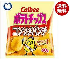 【送料無料】 カルビー ポテトチップス コンソメパンチ 60g×12個入 ※北海道・沖縄・離島は別途送料が必要。