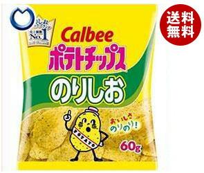送料無料 カルビー ポテトチップス のりしお 60g×12個入 ※北海道・沖縄・離島は別途送料が必要。