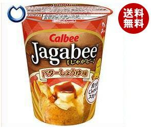 【送料無料】 カルビー Jagabee(じゃがビー) バターしょうゆ味 40g×12個入 ※北海道・沖縄・離島は別途送料が必要。