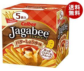 送料無料 カルビー Jagabee(じゃがビー) バターしょうゆ味 80g×12箱入 ※北海道・沖縄・離島は別途送料が必要。