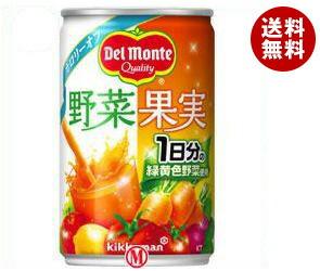 【送料無料】 デルモンテ KT 野菜果実 160g缶×20本入 ※北海道・沖縄・離島は別途送料が必要。