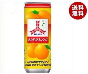 【送料無料】 アサヒ飲料 三ツ矢 さわやかオレンジ 250ml缶×20本入 ※北海道・沖縄・離島は別途送料が必要。