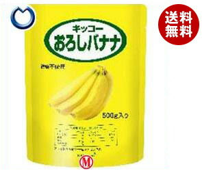 【送料無料】 キッコーマン キッコー おろしバナナ 500gパウチ×12袋入 ※北海道・沖縄・離島は別途送料が必要。