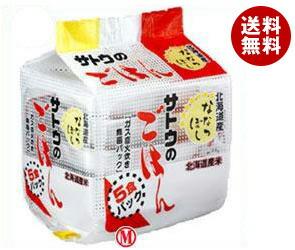 【送料無料】 サトウ食品 サトウのごはん 北海道産ななつぼし 5食パック 200g×5食×8個入 ※北海道・沖縄・離島は別途送料が必要。