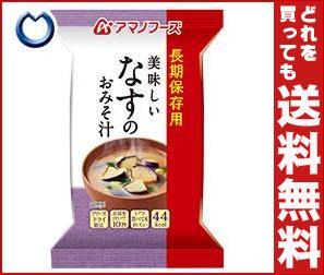 【送料無料】 アマノフーズ 長期保存用 美味しいなすのおみそ汁 6食×20箱入 ※北海道・沖縄・離島は別途送料が必要。