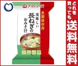 【送料無料】 アマノフーズ 長期保存用 美味しい長ねぎのおみそ汁 6食×20箱入 ※北海道・沖縄・離島は別途送料が必要。