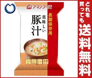 【送料無料】 アマノフーズ 長期保存用 美味しい豚汁 6食×20箱入 ※北海道・沖縄・離島は別途送料が必要。