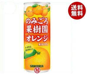 【送料無料】 サンガリア のみごろ果樹園 オレンジ 240g缶×30本入