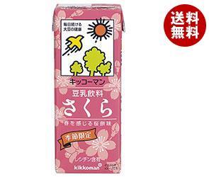 【送料無料】 キッコーマン 豆乳飲料 さくら 200ml紙パック×18本入 ※北海道・沖縄・離島は別途送料が必要。
