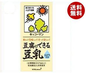 【送料無料】 キッコーマン 豆腐のできる豆乳 (にがり付き) 1000ml紙パック×12(6×2)本入 ※北海道・沖縄・離島は別途送料が必要。