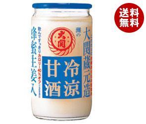 【送料無料】【2ケースセット】 大関 冷涼甘酒 180g瓶×30本入×(2ケース) ※北海道・沖縄・離島は別途送料が必要。