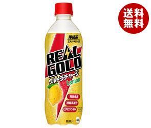 送料無料 コカコーラ リアルゴールド ウルトラチャージ レモン 490mlペットボトル×24本入 ※北海道・沖縄・離島は別途送料が必要。