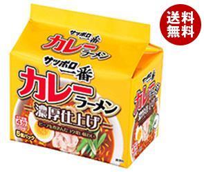 【送料無料】 サンヨー食品 サッポロ一番 カレーラーメン 5食パック×6個入