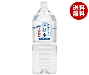 【送料無料】 ケイ・エフ・ジー 純天然アルカリ保存水 7年保存 2Lペットボトル×6本入 ※北海道・沖縄・離島は別途送料が必要。