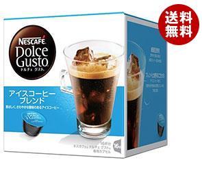 【送料無料】 ネスレ日本 ネスカフェ ドルチェ グスト 専用カプセル アイスコーヒー ブレンド 16個(16杯分)×3箱入 ※北海道・沖縄・離島は別途送料が必要。