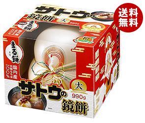 【送料無料】 サトウ食品 サトウの鏡餅 まる餅入り 大 990g×1個入 ※北海道・沖縄・離島は別途送料が必要。