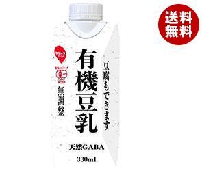【送料無料】 スジャータ 有機豆乳 無調整 (プリズマ容器) 330ml紙パック×12本入 ※北海道・沖縄・離島は別途送料が必要。