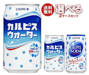 【送料無料】 カルピス カルピスウォーター350g缶 ・カルピスソーダ350ml缶 選べる2ケースセット 48(24×2)本入 ※北海道・沖縄・離島は別途送料が必要。