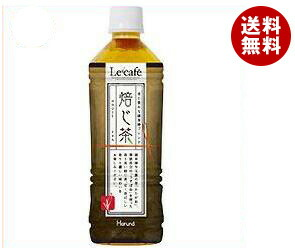 【送料無料】 HARUNA(ハルナ) ルカフェ 焙じ茶 500mlペットボトル×24本入 ※北海道・沖縄・離島は別途送料が必要。