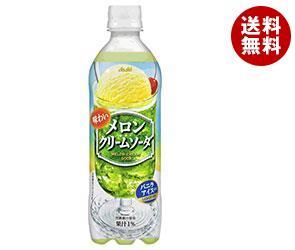 【送料無料】 カルピス 味わいメロンクリームソーダ 500mlペットボトル×24本入 ※北海道・沖縄・離島は別途送料が必要。