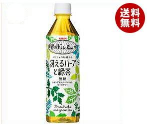 【送料無料】 キリン 世界のKitchenから 冴えるハーブと緑茶 500mlペットボトル×24本入 ※北海道・沖縄・離島は別途送料が必要。