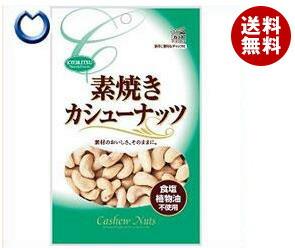 【送料無料】 共立食品 素焼き カシューナッツ チャック付 70g×10袋入 ※北海道・沖縄・離島は別途送料が必要。