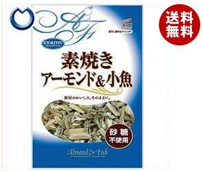 【送料無料】 共立食品 素焼き アーモンド&小魚 チャック付 50g×10袋入 ※北海道・沖縄・離島は別途送料が必要。